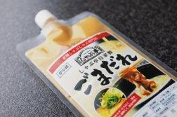 【 冷凍 】胡麻タレ350ml