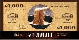 しゃぶ亭お食事券 1000円券