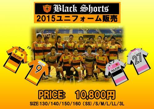 【送料込 完全受注生産】 関東フットサルリーグ Black Shorts FC オーセンティックユニフォーム