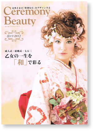 掲載情報_Ceremony Beauty_airaka
