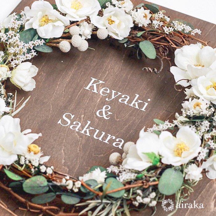 アーティフィシャルフラワー(造花)のウェルカムボード/リース付き木製ボード/ホワイトローズ×ウォルナット画像_airaka