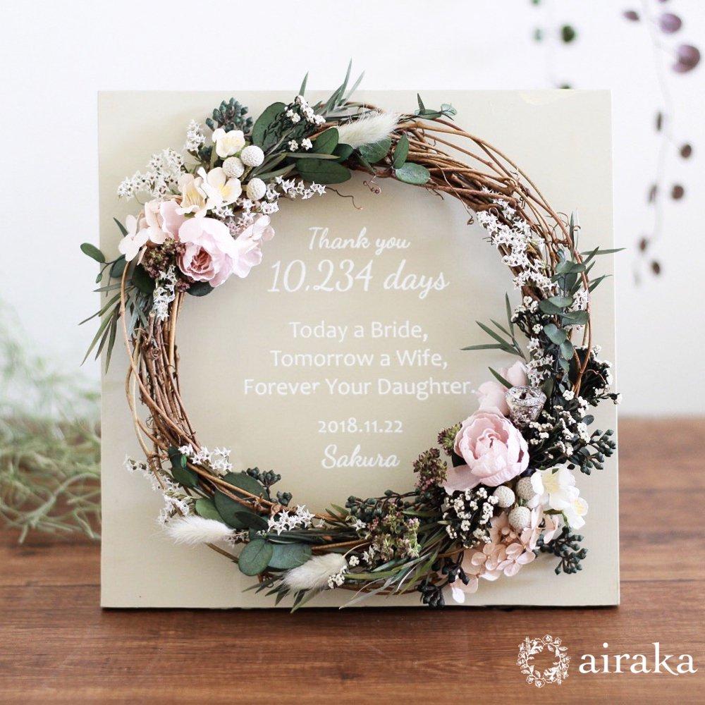 アーティフィシャルフラワー(造花)のご両親贈呈品/リース付き木製ボード/ピンクローズ×ヘンプベージュ画像_airaka