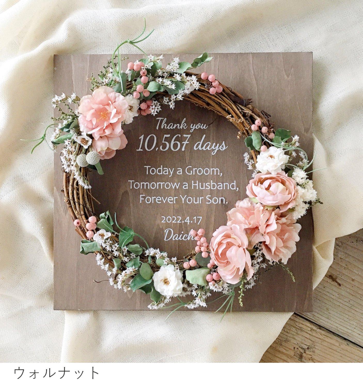 アーティフィシャルフラワー(造花)のご両親贈呈品/リース付き木製ボード/ピンクローズ×ウォルナット画像_airaka
