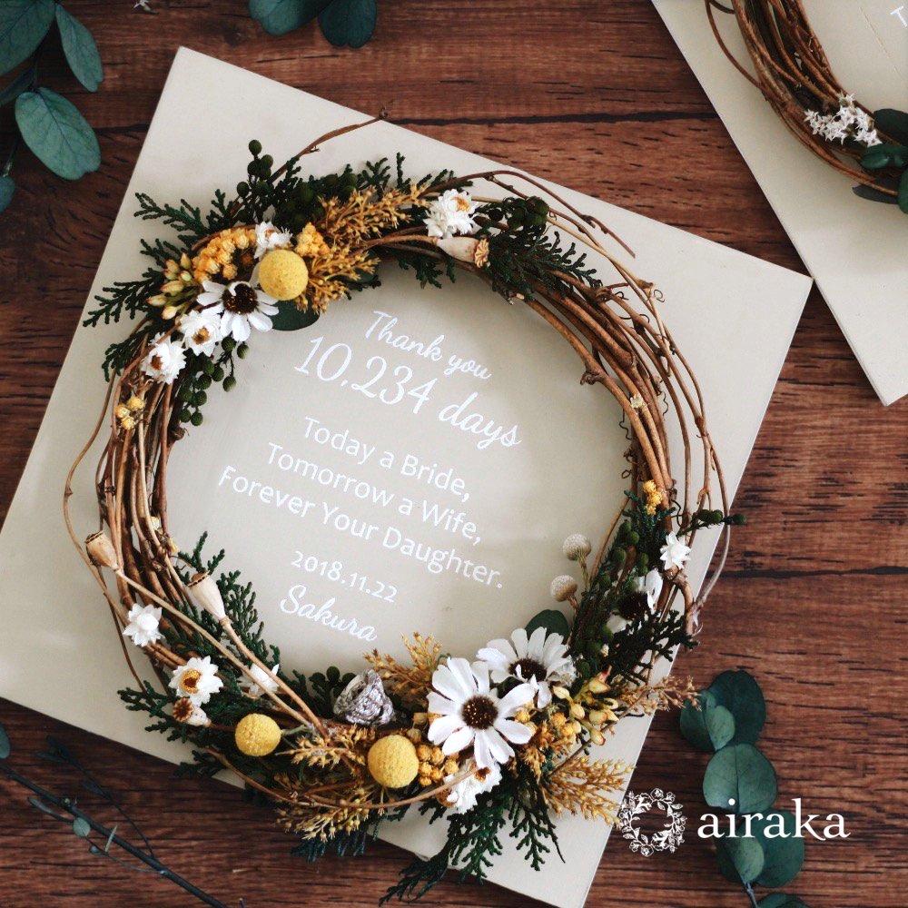 アーティフィシャルフラワー(造花)のご両親贈呈品/リース付き木製ボード/ハーベストデイジー×ヘンプベージュ画像_airaka