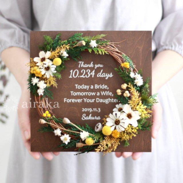 アーティフィシャルフラワー(造花)のご両親贈呈品/リース付き木製ボード/ハーベストデイジー×ウォルナット画像_airaka