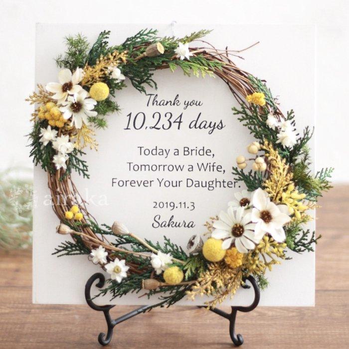 アーティフィシャルフラワー(造花)のご両親贈呈品/リース付き木製ボード/ハニーデイジー×ホワイト画像_airaka