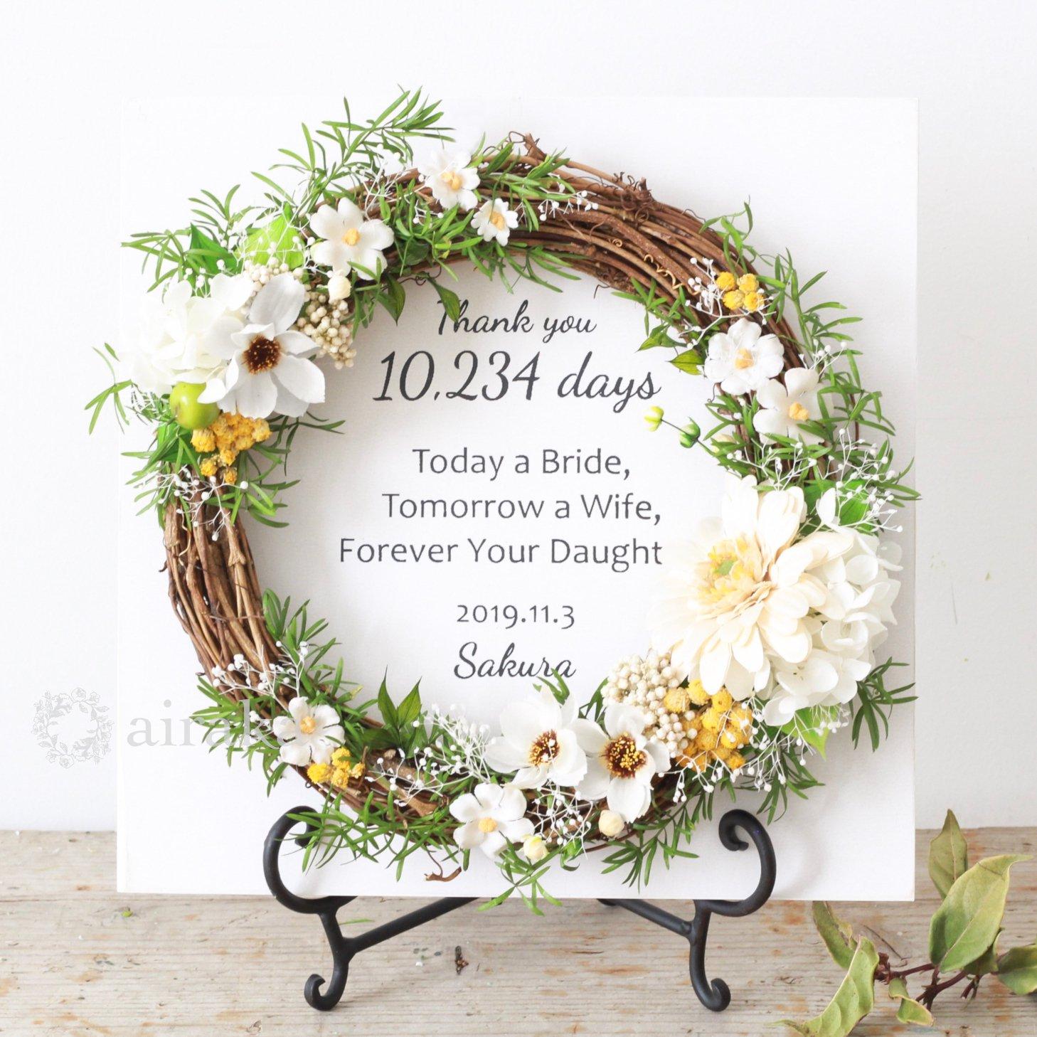 アーティフィシャルフラワー(造花)のご両親贈呈品/リース付き木製ボード/ナチュラルガーデン×ホワイト画像_airaka