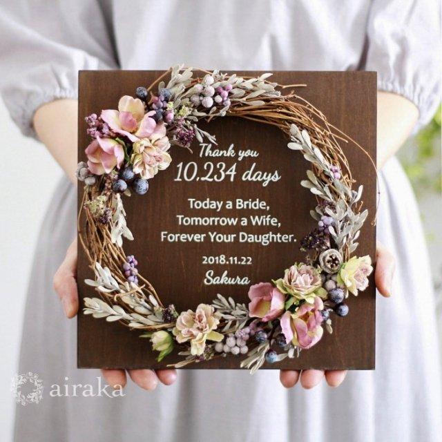 アーティフィシャルフラワー(造花)のご両親贈呈品/リース付き木製ボード/アンティークベリー×ウォルナット画像_airaka