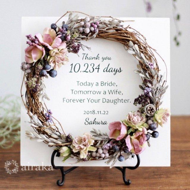 アーティフィシャルフラワー(造花)のご両親贈呈品/リース付き木製ボード/アンティークベリー×ホワイト画像_airaka