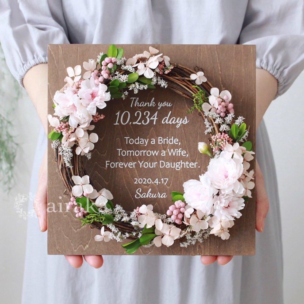 アーティフィシャルフラワー(造花)のご両親贈呈品/リース付き木製ボード/チェリーブロッサム×ウォルナット画像_airaka