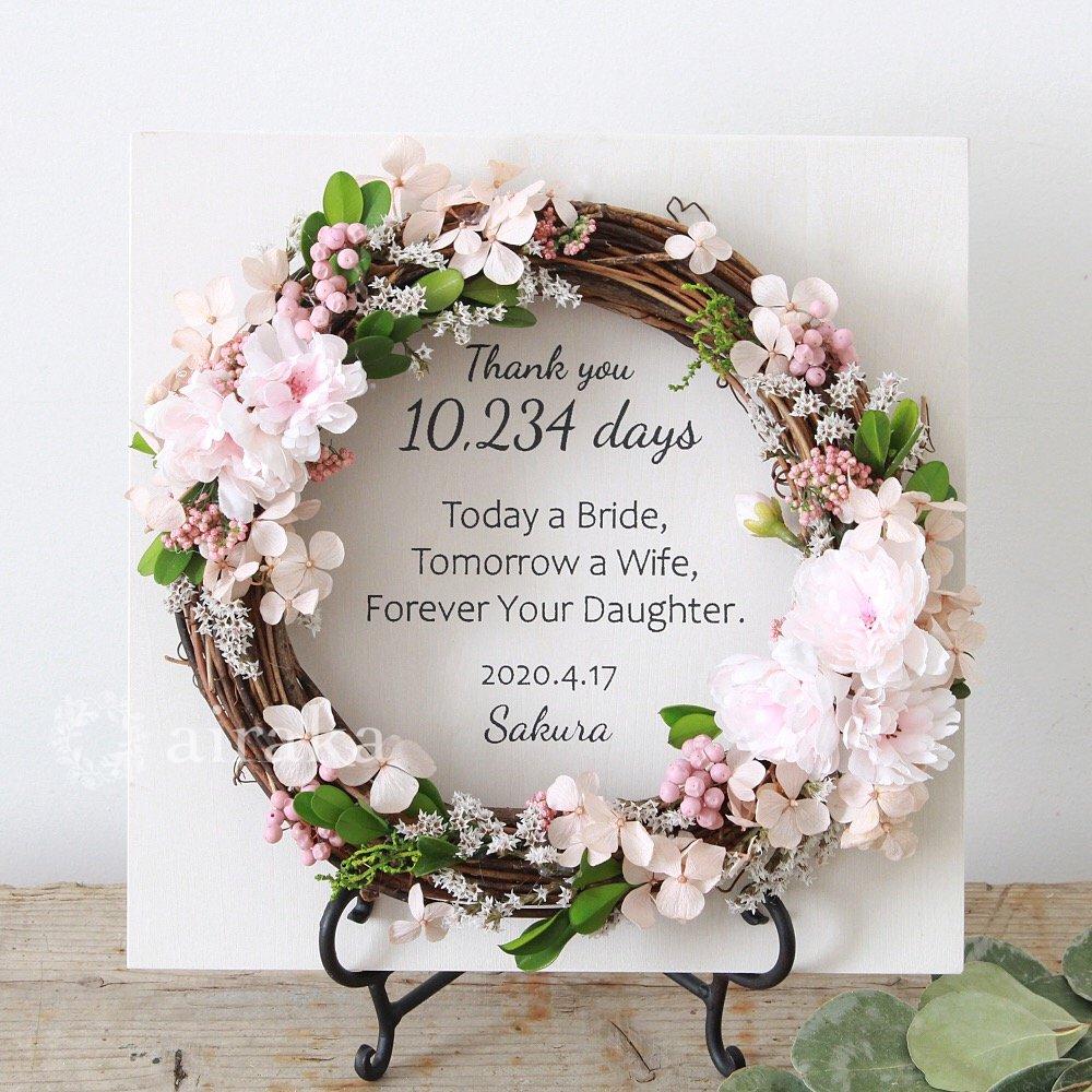 アーティフィシャルフラワー(造花)のご両親贈呈品/リース付き木製ボード/チェリーブロッサム×ホワイト画像_airaka