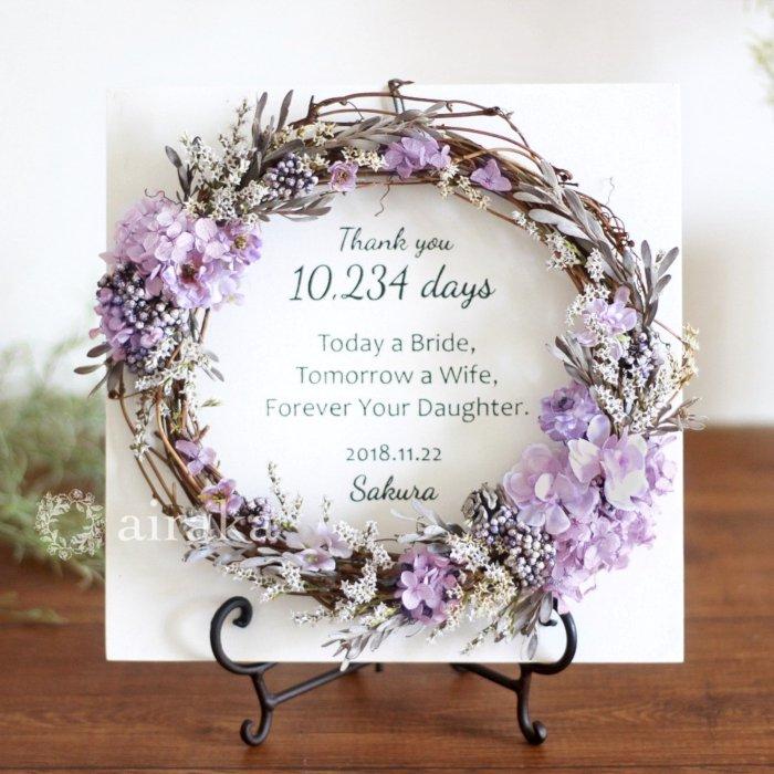 アーティフィシャルフラワー(造花)のご両親贈呈品/リース付き木製ボード/ライラック×ホワイト画像_airaka