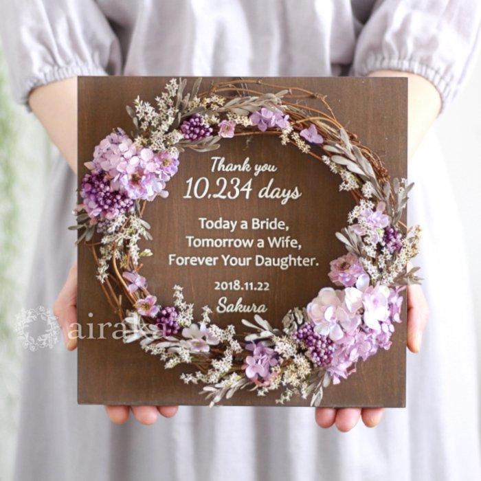 アーティフィシャルフラワー(造花)のご両親贈呈品/リース付き木製ボード/ライラック×ウォルナット画像_airaka