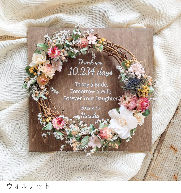 アーティフィシャルフラワー(造花)のご両親贈呈品/リース付き木製ボード/エバーラスティング×ウォルナット画像_airaka