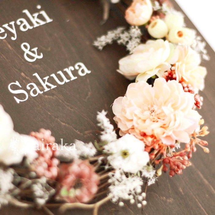 アーティフィシャルフラワー(造花)のウェルカムボード/リース付き木製ボード/アプリコット×ウォルナット画像_airaka
