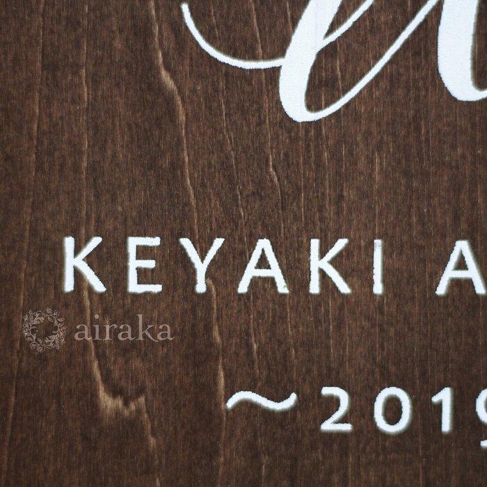 アーティフィシャルフラワー(造花)のウェルカムボード/花飾り付き木製ボード/ホワイトジャーニー×ウォルナット画像_airaka