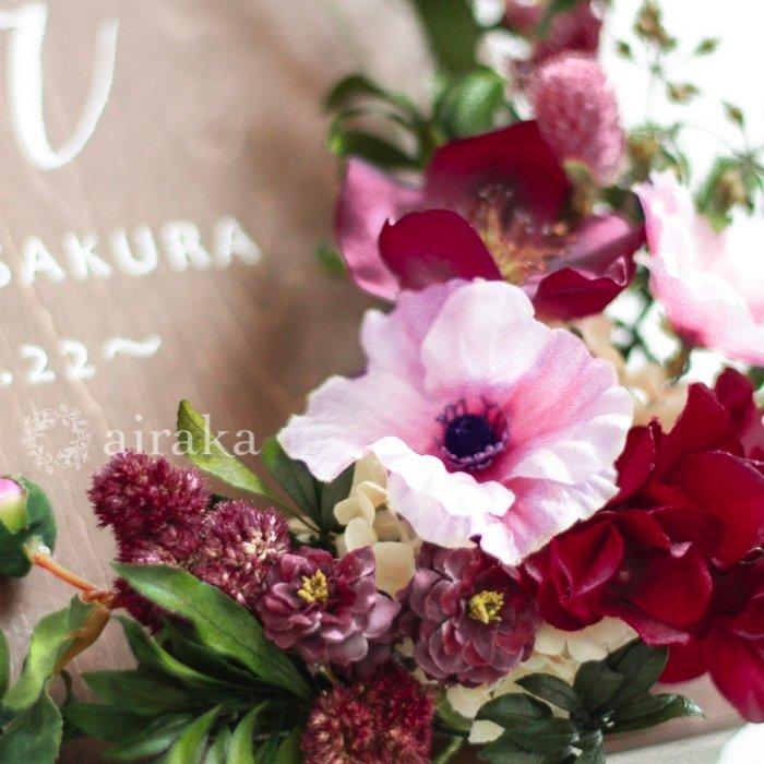 アーティフィシャルフラワー(造花)のウェルカムボード/花飾り付き木製ボード/バーガンディブルーム×ウォルナット画像_airaka