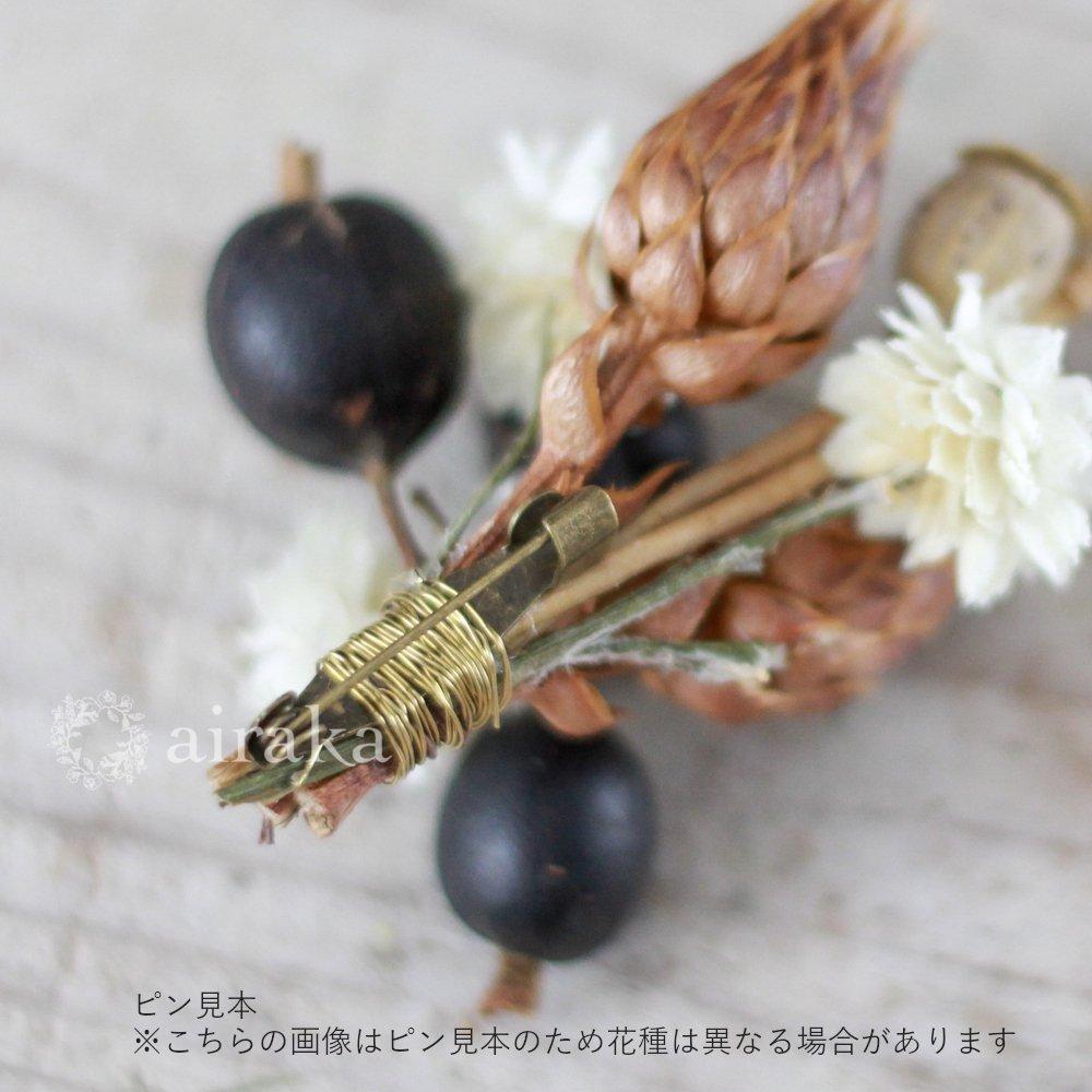 アーティフィシャルフラワー(造花)のコサージュ/木の実(ブラウン)画像_airaka