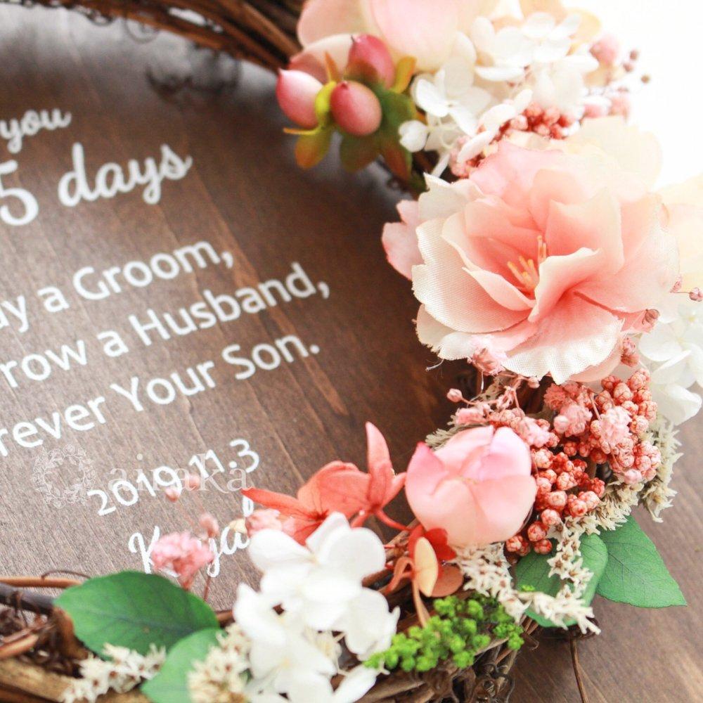 アーティフィシャルフラワー(造花)のご両親贈呈品/リース付き木製ボード/コーラルファンタジー×ウォルナット画像_airaka