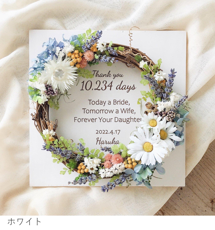 アーティフィシャルフラワー(造花)のご両親贈呈品/リース付き木製ボード/ハーバル×ウォルナット画像_airaka