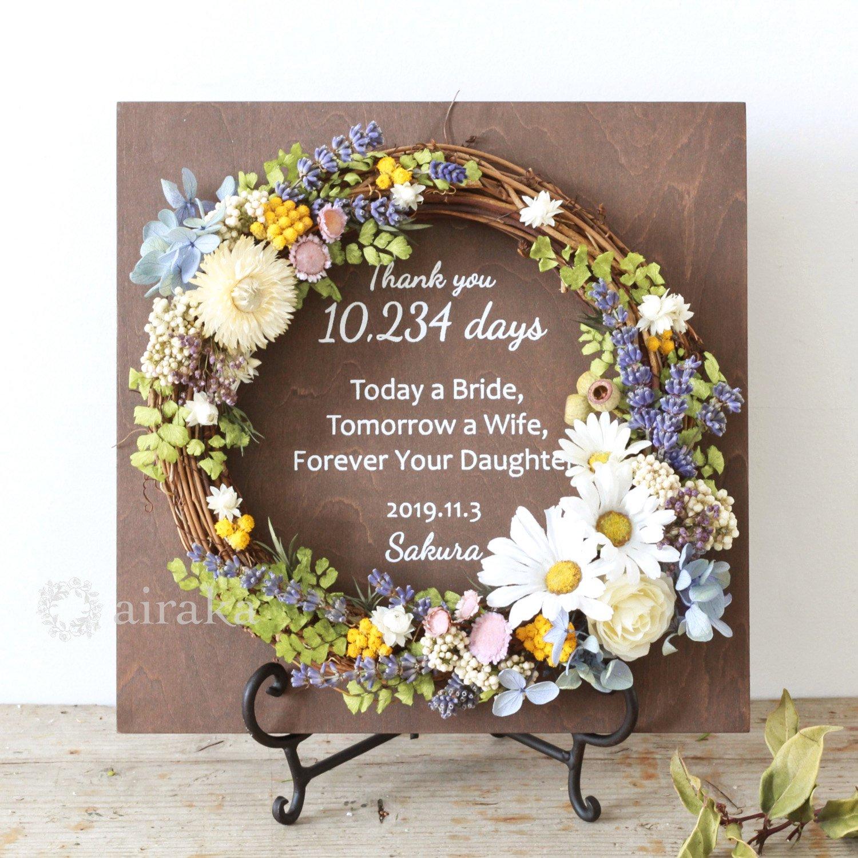 ご両親贈呈品/リース付き木製ボード/ハーバル