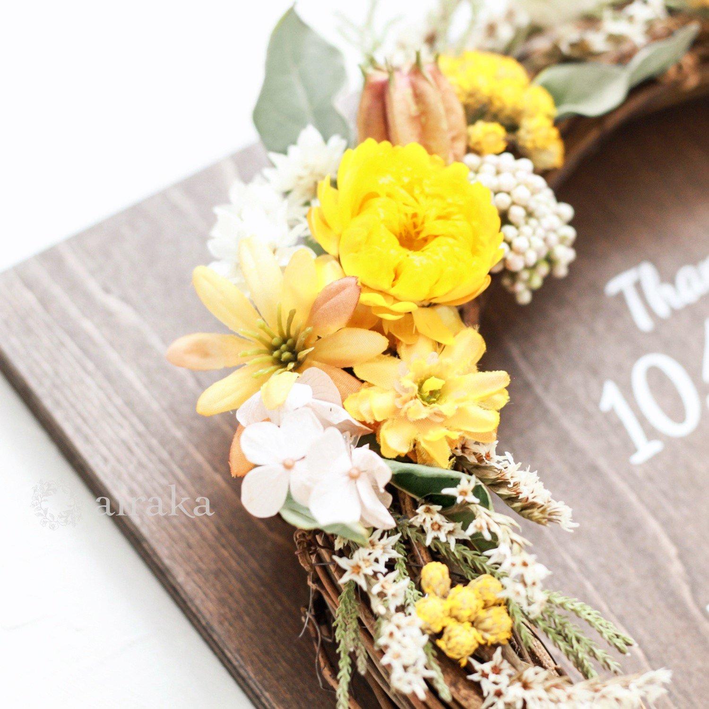 アーティフィシャルフラワー(造花)のご両親贈呈品/リース付き木製ボード/サニーデイジー×ウォルナット画像_airaka