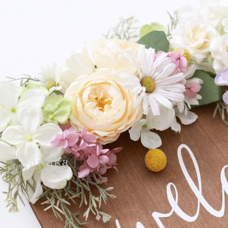 アーティフィシャルフラワー(造花)のウェルカムボード/花飾り付き木製ボード(上下)/ローズ&ハーブ×ウォルナット画像_airaka