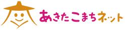 米通販あきたこまちネット 秋田県産米・お米ギフト・体重米・ノベルティ