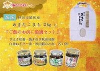 【秋田グルメ】秋田市雄和産あきたこまち2kg+ほかほかごはんのお供セット
