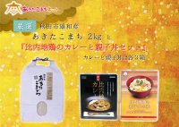 【秋田グルメ】秋田市雄和産あきたこまち2kg+比内地鶏のカレー、親子丼の素セット