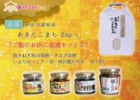 【秋田グルメ】秋田市雄和産あきたこまち2kg+ほかほかごはんのお供セット2