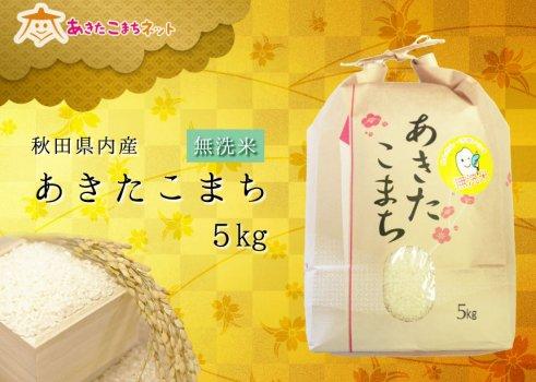 あきたこまち無洗米15kg(5Kg×3袋)【28年産】