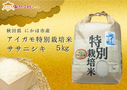 秋田県由利本荘産アイガモ栽培ササニシキ15kg(5Kg×3袋)