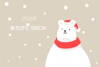 (送料込)2018ありがとうBOX