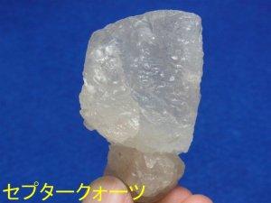 アイスクリスタル セプタークォーツ、外側と内部の両方の結晶にトライゴーニック、C面