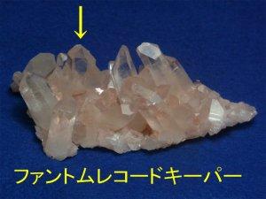 マニカラン産ヒマラヤ水晶クラスター ファントムレコードキーパー、イシス、両剣水晶、セルフヒールド、逆三角形の▼窪み