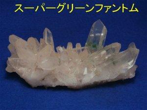 マニカラン産ヒマラヤ水晶クラスター スーパーグリーンファントム、オーラフレイム、イシス、レコードキーパー、セルフヒールド