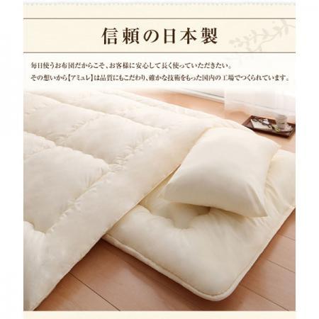 【日本製】体に優しい 洗える防ダニ布団【amule】アミュレ