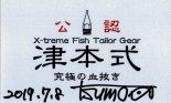 <img class='new_mark_img1' src='https://img.shop-pro.jp/img/new/icons1.gif' style='border:none;display:inline;margin:0px;padding:0px;width:auto;' />津本式 北海道産鮮魚
