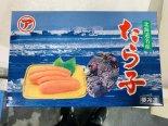 【着指可】北海道産たらこ 500g 処分価格