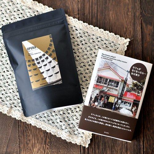 本・コーヒー豆セット【カフェがなくなったら・・・と季節のコーヒー】
