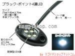ブラック-ポイント4連LED