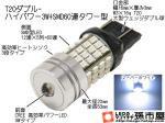 T20ダブル-HP3W+SMD60連タワー型シリーズ