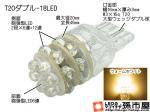 T20ダブル-18LED-電球色