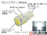T10-ハイパワ-1.5W+3LEDシリーズ