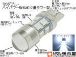 T20ダブル-HP5W+SMD12連タワー型シリーズ