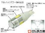 T10-ハイパワー5W+3LED-白