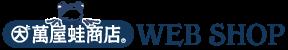 萬屋蛙商店 Web Shop