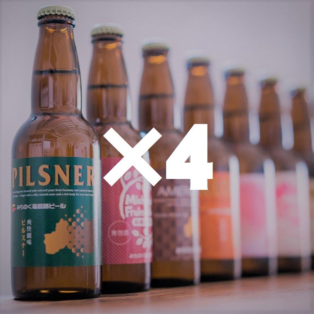 地ビール飲み比べセット 330ml瓶4本セット ※送料別途