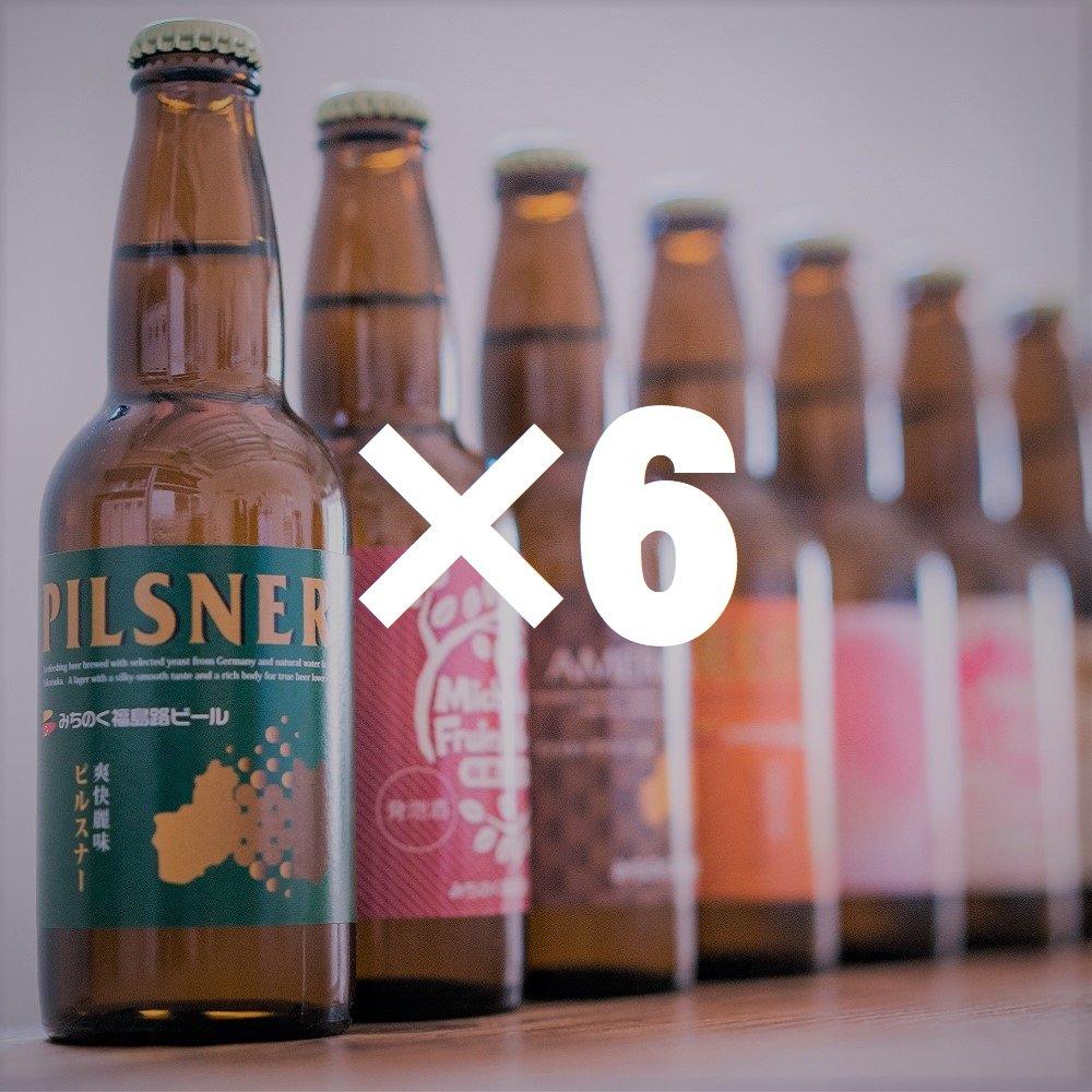 地ビール飲み比べセット 330ml瓶6本セット ※送料別途